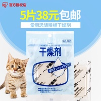 Iris IRIS Pet Storage Barrels Only Drying Agent Cat Food Dog Food Moisture-Proof Desiccant Chip Installed Drying Agent
