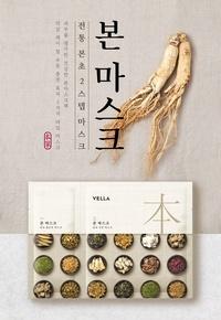 韓國VELLA 人蔘2段式面膜~3入裝~~~ 優質嚴選