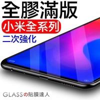 小米8 紅米Note6 Pro滿版 玻璃保護貼 玻璃貼 小米 Mix3 Max3 F1 A2 紅米6 紅米5 Note5