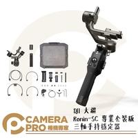 ◎相機專家◎ 現貨 DJI 大疆 Ronin-SC 專業套裝 三軸手持穩定器 手持雲台 穩定器 如影SC 承重2kg 公司貨