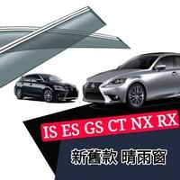 ※檜樂購※ LEXUS新舊款 IS CT ES GS NX RX專用晴雨窗
