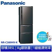 Panasonic 385公升三門變頻電冰箱 NR-C389HV-K星空黑
