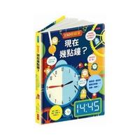 130翻翻樂:現在幾點鐘? 小天下