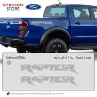 สติ๊กเกอร์ สติ๊กเกอร์ติดรถ ติดข้างรถ ฟอร์ด เรนเจอร์ แร็พเตอร์ อุปกรณ์แต่งรถ รถแต่ง รถซิ่ง รถยนต์ รถกระบะ รถตู้ Ford Ranger RAPTOR Stickers