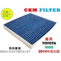 【CKM】豐田 TOYOTA VIOS 14- 抗菌 抗敏 無毒 PM2.5 活性碳冷氣濾網 靜電濾網 空氣濾網 粉塵