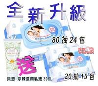 升級貝恩嬰兒保養柔濕巾、貝恩濕紙巾超厚型「80抽 24包+隨身包20抽15包」本島1745含運,贈貝恩沙棘乳液30ML