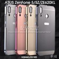 【送分離式掛繩】華碩 ASUS Zenfone 5 2018版 ZE620KL X00QD 6.2吋 鋁邊框+背蓋 拉絲防摔殼/手機保護套/保護殼/硬殼/手機殼/背蓋-ZY
