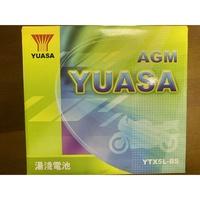 可刷卡湯淺電池 YUASA 5號電池 5號/5L YTX5L-BS YTX5L GTX5L-BS GTX5L-12B