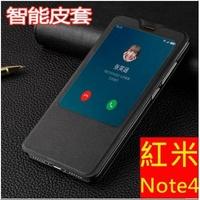 智能視窗皮套 小米A1 小米max2 紅米 Note4 / 紅米 Note4X 保護套 休眠喚醒免開蓋接聽