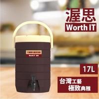 【渥思】304不鏽鋼內膽保溫保冷茶桶-17公升-可可棕(茶桶.保溫.不鏽鋼)