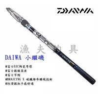 【漁夫釣具】DAIWA LIBERTY CLUB ISO 小繼磯 萬用磯竿 2號-11尺/3號-11尺