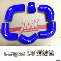 Luxgen S5 U6 渦輪管 6件組