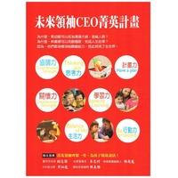 【訂購有優惠】 3-12歲 未來領袖CEO菁英計畫 閣林 go67故事家 童書 繪本