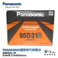國際牌電池 95D31L TUCSON SANTA FE PANASONIC 蓄電池 電瓶 95D31L 哈家人
