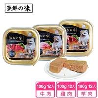 【寵物夢工廠】12盒入 / 蒸鮮之味犬用餐盒 一盒100g 台灣製 HACCP食安認證(雞肉/牛肉/羊肉 寵物餐盒 可選)