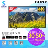 "TV SONY Ultra HD 4K Android LED TV 55"" KD 55X7500F"
