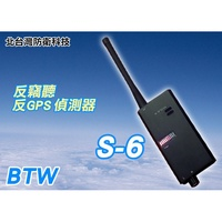 【中台灣防衛科技】國安單位專用BTW S-6全頻無線掃頻防竊聽偵測器(無線針孔攝影機+竊聽器+GPS追蹤器一網打盡)