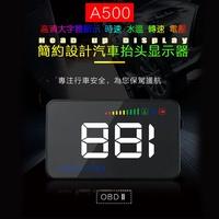 3.5寸obd抬頭顯示器 高亮度大字體 超清顯示 HUD投影顯示器 時速 水溫 電壓 轉速顯示 汽車平視顯示器 馬自達