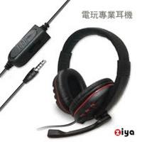 [ZIYA] PS4 / XBOX / SWITCH 專用頭戴式耳機附麥克風 電競火焰款