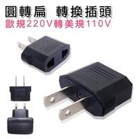B2184 AC電源轉接頭-圓轉扁/轉換插頭 220V轉110V 歐規轉美規 電器轉接頭