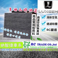 日產 LUXGEN車系 TEANA FORTIS OUTLANDER 菱帥 ZINGER冷氣濾網 冷氣濾芯 冷氣芯 一般(55元)