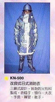 ㊣宇慶S舖五金㊣KN-500 改良式日式消防衣 三層式 防火布料