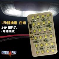CS車材 - 潤福 LED 24P SMD 替換燈 附轉接頭 白光 SWIFT FIT 室內燈 閱讀燈 小燈 牌照燈