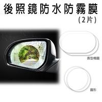 後照鏡 後視鏡 防水防霧膜(2片)汽車/機車圓形