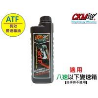 【CKM油品】超越 原廠 規範 長效 自動變速箱油 ATF油 波箱油 雙離合器 無段變速 CVT WS ZF AISIN