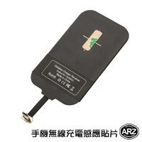NILLKIN 手機無線充電感應貼片QI無線充電接收器 Micro Type-C iPhone 6s 無線 ARZ