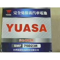 (請先詢價) 湯淺 YUASA 75D23L 75D23R 免加水電池