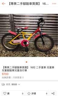 各品牌二手兒童腳踏車16吋12吋20吋二手童車捷安特