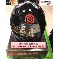 【三鐵共購】【SH+ EOLUS義大利頂級計時帽】CEEPO 限量聯名款-亮黑