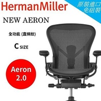 Herman Miller Aeron 2.0人體工學椅 經典再進化(全功能)- C SIZE C SIZE