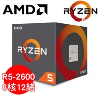 AMD Ryzen 5-2600 3.4GHz 中央處理器 R5-2600 (6核12緒)