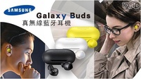 Samsung Galaxy Buds 無線藍牙耳機