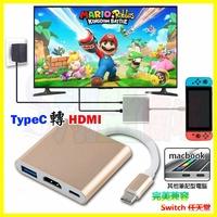 TypeC轉HDMI轉換器HUB支援4K畫質USB充電轉接線 可接任天堂switch/蘋果Macbook筆記型電腦轉接頭