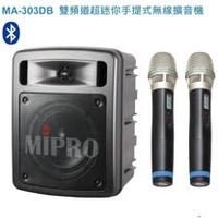 【MIPRO】MA-303DB 雙頻道超迷你手提式無線擴音機