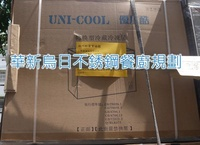 全新 UNI-COOL MF-400C(4尺5) 優尼酷 400L 冷藏冷凍兩用 上掀式冰櫃 公司貨