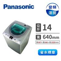 Panasonic 14公斤大海龍洗衣機 NA-158VT-H(淡瓷灰)省水機種超給力,功能多元又安全