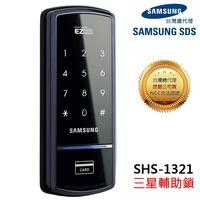 三星電子鎖SHS-1321感應卡密碼輔助鎖 免費安裝 限時促銷 【台灣公司貨】