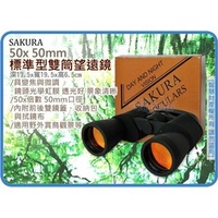 =海神坊=SAKURA 標準型雙筒望遠鏡 50x 雙桶望眼鏡 50mm 微調+變焦 登山 出遊 旅遊 行軍 出海