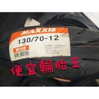 便宜輪胎王  全新M588瑪吉斯130-70-12機車輪胎,特價中