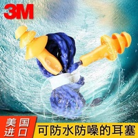 3M 1270 Ear Plug Pajama Learning Work with Sound Insulation Noise Reduction Muffler Line Swimming Protective Ear Plugs