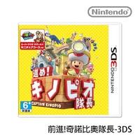 任天堂 Nintendo 3DS 前進!奇諾比奧隊長