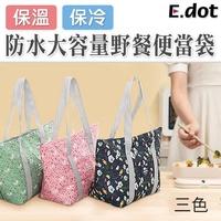 【E.dot】保溫保冷防水大容量野餐便當袋
