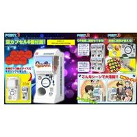 【預購】日本進口BANDAI 萬代 1/2 迷你扭蛋機 轉蛋機 附6顆空蛋殼【星野日本玩具】