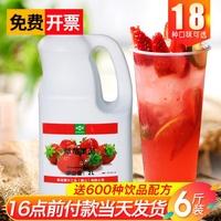 夏季飲品伙伴 鮮活草莓果泥 奶茶店專用草莓奶昔冰沙冰粥配料 商用2L 奶茶 調味濃縮果汁