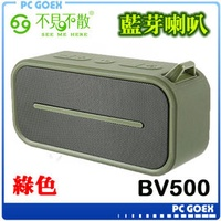 ☆pcgoex 軒揚☆ 不見不散 BV500 軍綠 無線藍牙音箱重低音炮 迷你音響