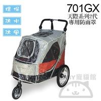 BABY寵貓館《沛德奧Petstro》天際系列2代 701GX 寵物推車 專用防雨罩 雨套